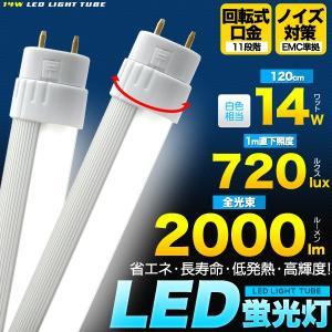 LED蛍光灯  40W型乳白色カバーLED蛍光灯120cm(119.8cm) 省エネ消費14w|wil-mart
