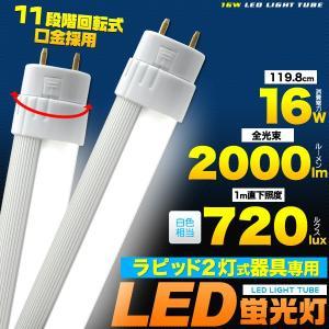 2018年改良モデル ラピッド2灯式器具専 対応  LED蛍光灯  消費電力16W(40W型) 120cm(119.8cm) 2000lm|wil-mart