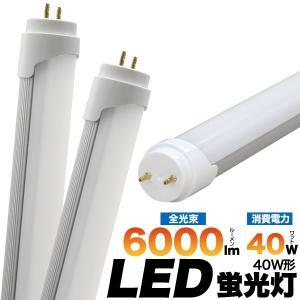 LED蛍光灯 2019年新型 40W型 消費電力 40W 全光束 6000lm 昨年までの約3倍の明るさ オフィス・店舗向け|wil-mart