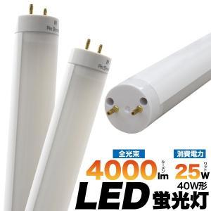 LED蛍光灯 2019年新型 40W型 消費電力 25W 全光束 4000lm オフィス・店舗向け|wil-mart