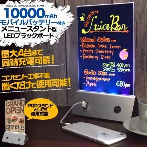 10000mAhモバイルバッテリー内蔵 メニュースタンド型手書きLED蛍光ブラックボード|wil-mart