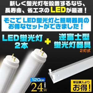 LED蛍光灯2本+2灯逆富士型蛍光灯器具|wil-mart