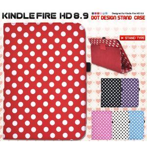 Kindle Fire HD 8.9(キンドルファイアHD 8.9)用ドットデザインスタンドケース wil-mart