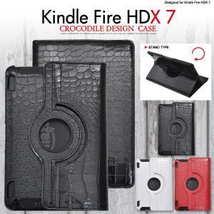 Kindle Fire HDX 7 (2013)(キンドルファイアHDX 7 )用クロコダイルレザーデザインケース|wil-mart