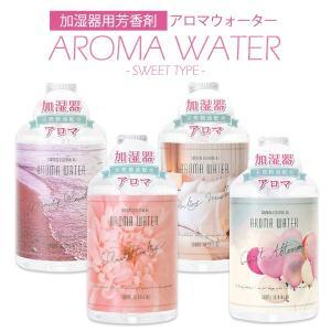 AROMA WATER -SWEET TYPE-(アロマウォーター スウィートタイプ)|wil-mart