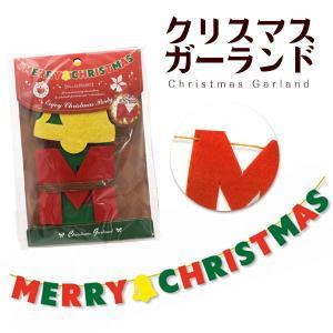 クリスマスガーランド アルファベット|wil-mart