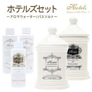 日本製ホテルズセット アロマブレンドウォーター/フローラルバスソルト5点セット|wil-mart