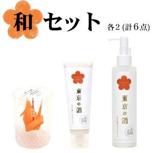 和セット 東京の酒 ボディクリーム・ハンドクリーム/アロマパティシエジャパン 折り鶴エアーフレッシュナー 柚子の香り6点セット|wil-mart