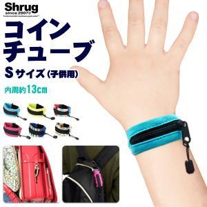 コインチューブ Sサイズ for Kid's 両手2個セット Shrug Design(シュラグ デザイン)|wil-mart