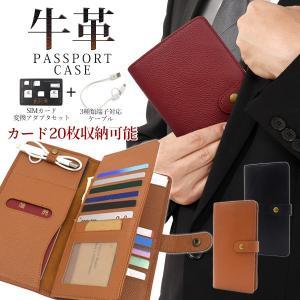 海外出張必須の多機能 牛革パスポートケース SIMカード変換アダプタセットと3種類端子対応ケーブル付...