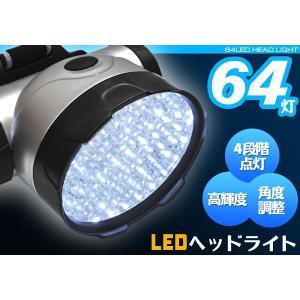 64灯LEDヘッドライト 4パターン切り替え|wil-mart