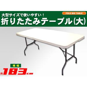 大型折りたたみテーブル 183x75cm wil-mart
