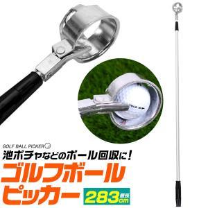 ゴルフボールピッカー 軽量伸縮 長さ111cm(最大378cm) wil-mart
