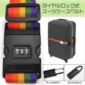 ダイヤルロック式スーツケースベルト◇オシャレな4色 wil-mart