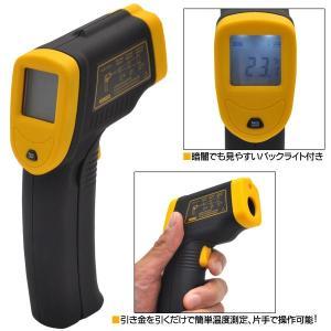 ハンディ デジタル赤外線放射温度計 デジタルサーモメーター wil-mart