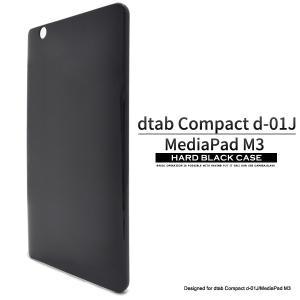 docomo dtab Compact d-01J/Huawei MediaPad M3用 ハードブラックケース wil-mart
