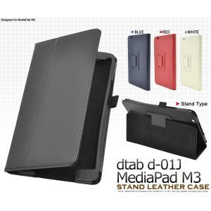 docomo dtab Compact d-01J/Huawei MediaPad M3用レザーデザインケース wil-mart