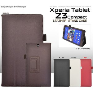 Xperia Z3 Tablet Compact(エクスペリアZ3 タブレット コンパクト) 用レザースタンドケース|wil-mart