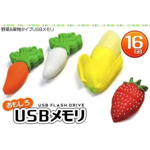 おもしろUSBメモリ16GB!野菜&果物タイプUSBメモリ|wil-mart