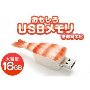 おもしろUSBメモリ16GB 海老 寿司|wil-mart