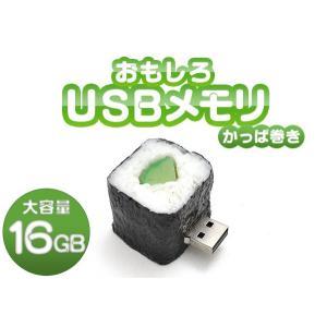 おもしろUSBメモリ16GB かっぱ巻き 寿司|wil-mart
