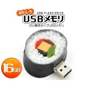 おもしろUSBメモリ16GB!寿司型海苔巻きタイプ USBメモリ|wil-mart