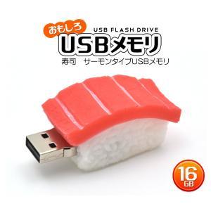 おもしろUSBメモリ16GB!サーモンタイプ USBメモリ