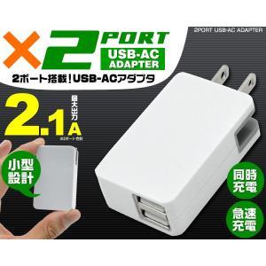 小型大出力 USB→家庭用コンセント充電アダプター USB2ポート 2100mA 国内+海外対応 wil-mart
