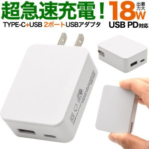 USB→家庭用コンセント USB PD(USB Power Delivery)対応 急速充電アダプター TYPE-C+USB 2ポート 18W 国内+海外対応|wil-mart