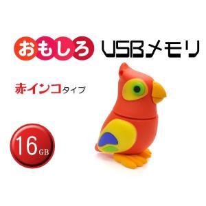 おもしろUSBメモリ16GB! 赤インコ USBメモリ|wil-mart