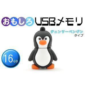おもしろUSBメモリ16GB! ジェンツーペンギン USBメモリ|wil-mart