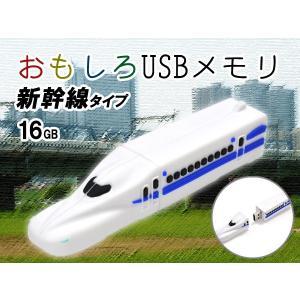 おもしろUSBメモリ16GB! 新幹線 USBメモリ|wil-mart