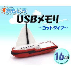 おもしろUSBメモリ16GB! ヨット USBメモリ|wil-mart