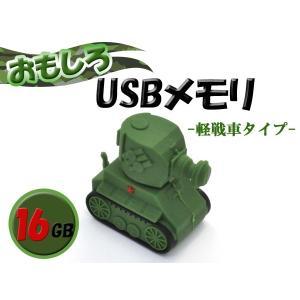 おもしろUSBメモリ16GB! 乗り物シリーズ 軽戦車 ミリタリー USBメモリ|wil-mart