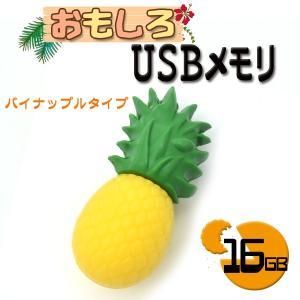 おもしろUSBメモリ16GB! 食べ物シリーズパイナップル 16GB USBメモリ|wil-mart