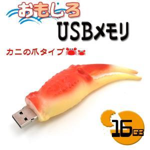 おもしろUSBメモリ16GB! 食べ物シリーズ カニの爪 16GB USBメモリ|wil-mart