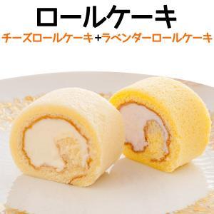 チーズロールケーキとラベンダーロールケーキの2本セットです。   【チーズロールケーキ】  北海道産...