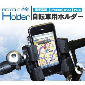 自転車用 携帯ホルダー|wil-mart