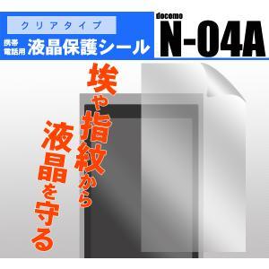 送料無料 液晶保護フィルムN-04A|wil-mart