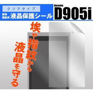 送料無料 液晶保護フィルムD905i|wil-mart