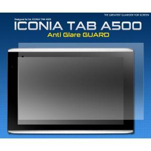 ICONIA TAB A500 対応  反射防止液晶保護シール  (アイコニア タブ プロテクトシー...
