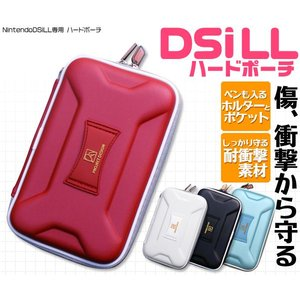 ■DSiLL■専用 ハードポーチ 4色|wil-mart