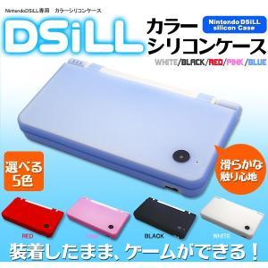 ■DSiLL■専用 シリコンケース 新色5色|wil-mart