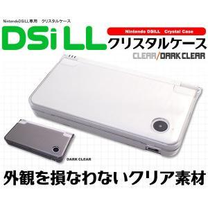 ■DSiLL■専用 クリスタルケース 2色|wil-mart