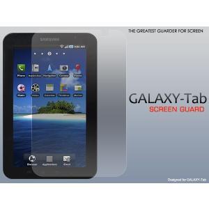 GALAXY Tab SC-01C用 液晶保護フィルム wil-mart