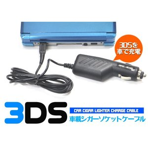 3DSシガーソケット充電ケーブル|wil-mart