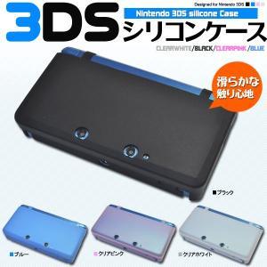ニンテンドー3DS専 対応  シリコンケース 選べる4色|wil-mart