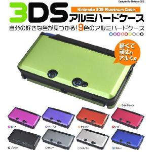 ニンテンドー3DS専 対応  一体型アルミハードケース 選べる9色|wil-mart