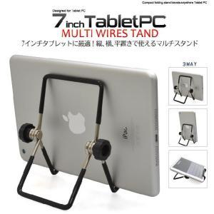 7インチタブレットPC用ワイヤースタンド|wil-mart