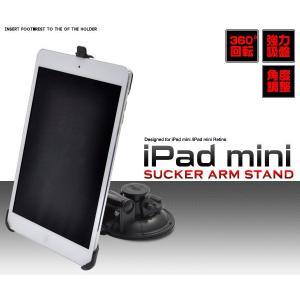 iPad mini2 (アイパッドミニ2)用 真空吸盤付きアームスタンド|wil-mart